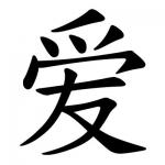 Chinees teken van de liefde